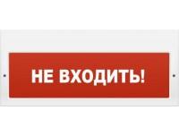 """Табло Молния 220В """"Не входить!"""""""