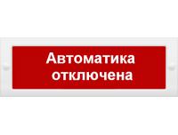 """Табло Молния 12В """"Автоматика отключена"""""""