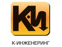 К-Инженеринг